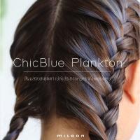 Chic Blue Plankton สีผมสวยสะดุดตา เปล่งประกายหรูหราดั่งแพลงตอน
