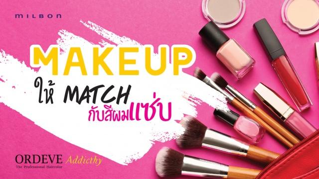 Makeup ยังไง ให้ Match กับผมสีแซ่บ?!