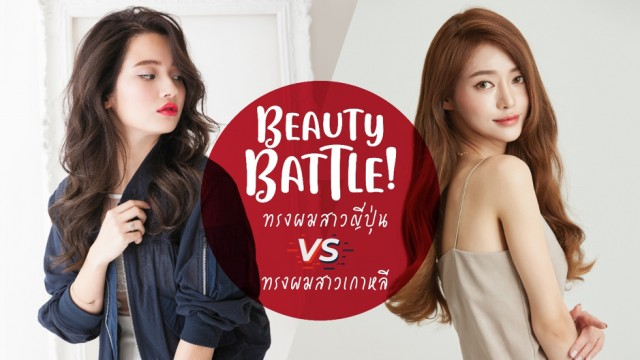 Beauty Battle ความคาวาอี้ของสาวญี่ปุ่น VS ความเฟี้ยซของสาวเกาหลี