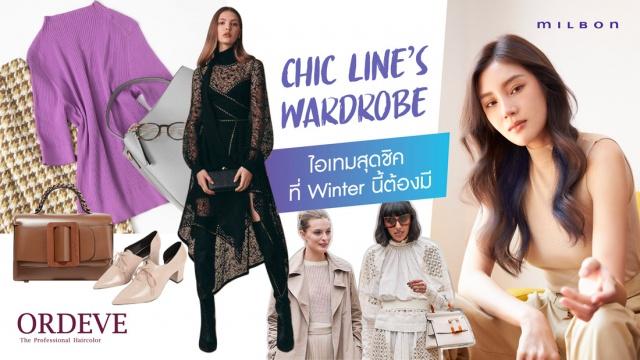 CHIC LINE 's Wardrobe ไอเทมสุดชิคที่หน้าหนาวนี้ต้องมี !!