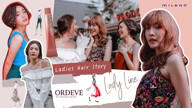 Ladies Hair Story เผยเสน่ห์ความเป็นตัวตน ผ่านสีผมของเลดี้ต่างสไตล์