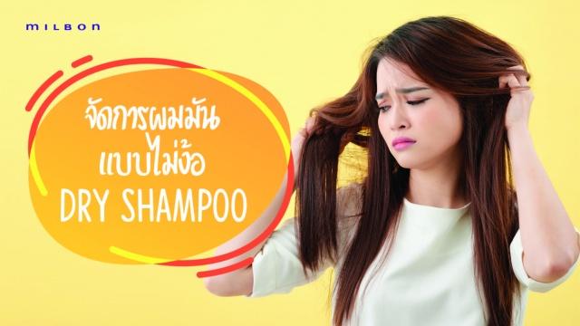 วิธีจัดการผมมัน แบบไม่ง้อ Dry Shampoo !!