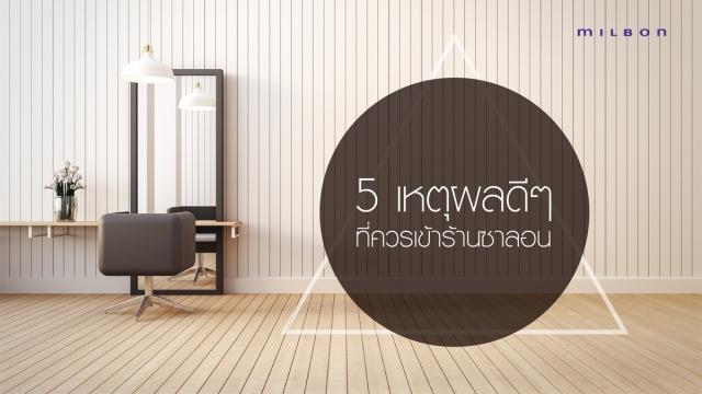 5 เหตุผลดีๆ ที่ควรเข้าร้านซาลอน