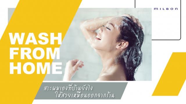 Wash From Home สระผมเองที่บ้านยังไง ให้สวยเหมือนออกจากร้านซาลอน