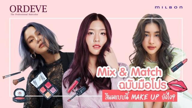 Mix & Match ฉบับมือโปร สีผมแบบนี้ Make Up ยังไง?