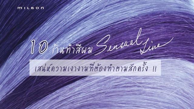 10 ร้านทำสีผม Sensual Line เสน่ห์ความเงางามที่ต้องทำตามสักครั้ง!!