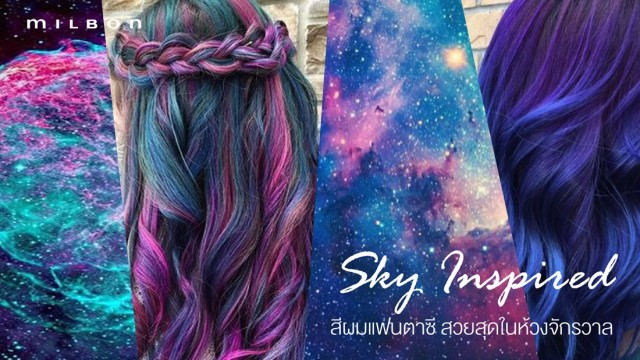 Sky Inspired  เทรนด์สีผมสวยสุดแฟนตาซี  อินสไปร์จากท้องฟ้า