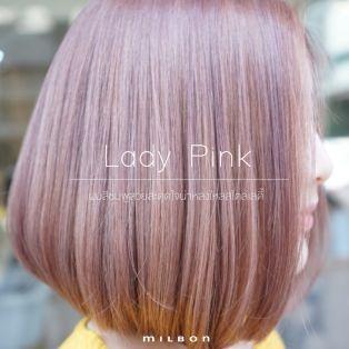 Lady Pink ผมสีชมพูสวยสะดุดใจ น่าหลงใหลสไตล์เลดี้