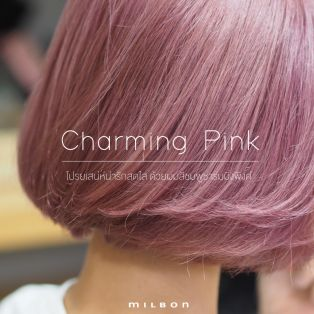 Charming Pink โปรยเสน่ห์น่ารักสดใส ด้วยผมสีชมพูชาร์มมิ่งพิงค์