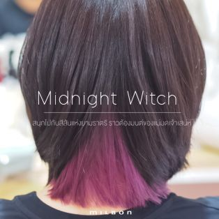 Midnight Witch สนุกไปกับสีสันยามราตรี ด้วยสีผมสวยดุจต้องมนตร์ของแม่มดเจ้าเสน่ห์
