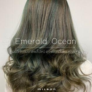 Emerald Ocean ผมสีเขียวมรกตพลิ้วไหว ดุจฟองคลื่นในมหาสมุทร
