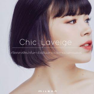 Chic Laveige เก๋ชิคคลาสสิคน่าค้นหา ด้วยสีผมลาเวจประกายม่วงลาเวนเดอร์