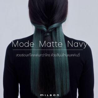 Mode Matte Navy สวยซ่อนเก๋โดดเด่นกว่าใคร ด้วยสีผมโทนแมตต์เนวี่