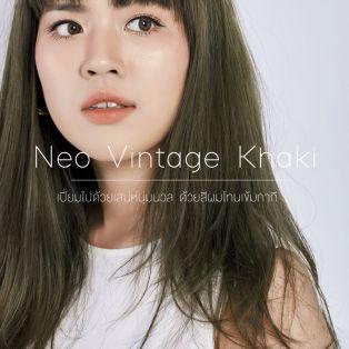 Neo Vintage Khaki เปี่ยมไปด้วยเสน่ห์นุ่มนวล  ด้วยสีผมโทนเข้มกากี