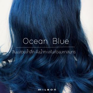 Ocean Blue เปลี่ยนลุคใหม่ให้ล้ำลึก ดั่งทะเลในมหาสมุทร