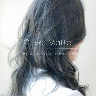 Olive Matte สวยหม่นน่าค้นหา ด้วยผมสีเขียวโอลีฟ