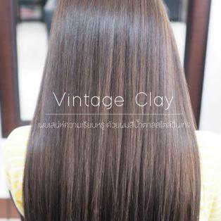 Vintage Clay เผยเสน่ห์ความเรียบหรู ผ่านผมสีน้ำตาลสไตล์วินเทจ