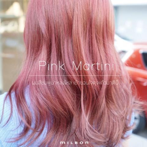 Pink Martini ผมสีชมพูน่าหลงใหล สวยเย้ายวนใจดุจมาตินี่แก้วโปรด