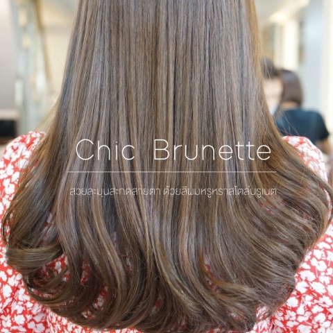 CHIC Brunette สวยละมุนสะกดสายตา ด้วยสีผมหรูหราสไตล์ชิคบรูเนต