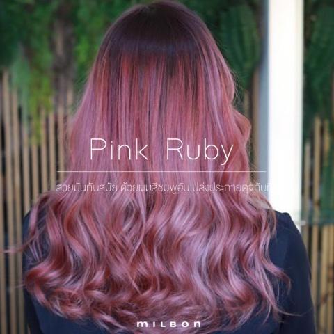 Pink Ruby สวยมั่นทันสมัย ด้วยผมสีชมพูอันเปล่งประกายดุจทับทิม