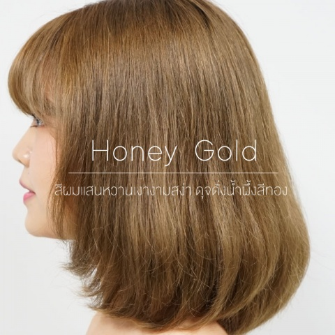 Honey Gold สีผมแสนหวานเงางามสง่า ดุจดั่งน้ำผึ้งสีทอง