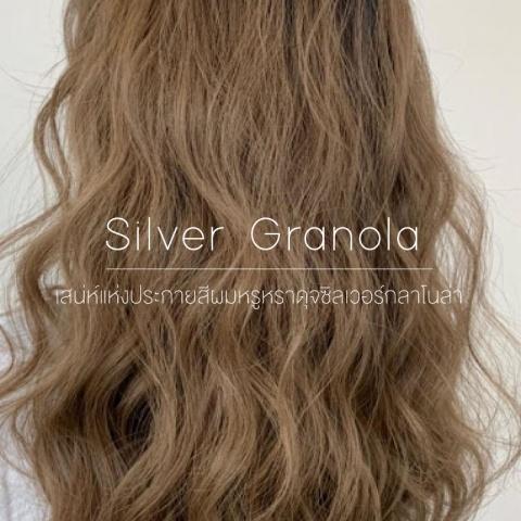 Silver Granola เสน่ห์แห่งประกายสีผมหรูหราดุจซิลเวอร์กลาโนล่า