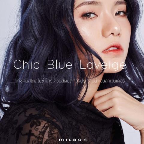 Chic Blue Laveige เก๋ชิคมีสไตล์ไม่ซ้ำใคร ด้วยสีผมลาเวจประกายน้ำเงินลาเวนเดอร์