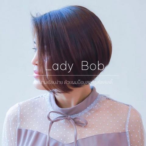 Lady Bob สวยงามเรียบง่าย ด้วยผมบ็อบสุดหรูสไตล์เลดี้