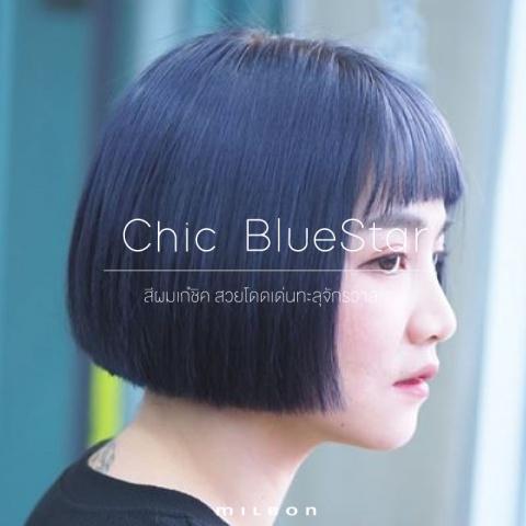 Chic BlueStar  สีผมสวยชิค ดั่งดาวสีฟ้าสุดโดดเด่นทะลุจักรวาล