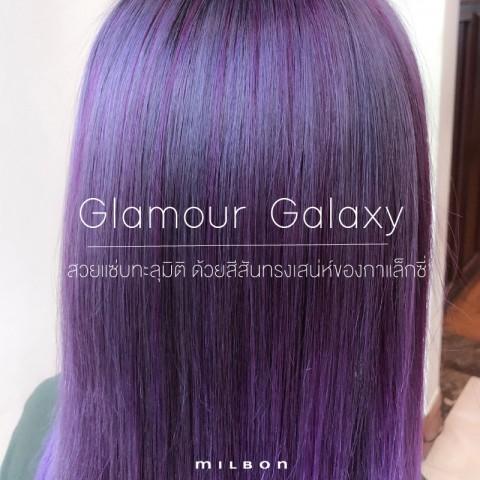 Glamour Galaxy สวยแซ่บทะลุมิติ ด้วยสีสันทรงเสน่ห์ของกาแล็กซี่