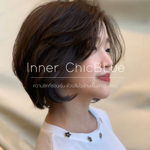 Inner ChicBlue ความชิคที่ซ่อนเร้น ด้วยสีผมโทนเย็นลาเวนเดอร์
