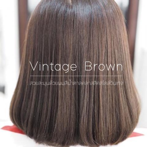 Vintage Brown สวยละมุนด้วยผมสีน้ำตาลสไตล์วินเทจ