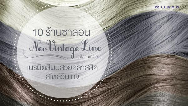10 ร้านซาลอน Neo Vintage Line เนรมิตสีผมสวยคลาสสิค สไตล์วินเทจ