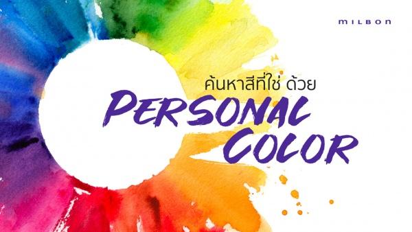 """มาเช็คกัน! คุณเป็นสาวฤดูไหน ด้วยเทรนด์การค้นหาสีที่ใช่ """"Personal Color"""""""
