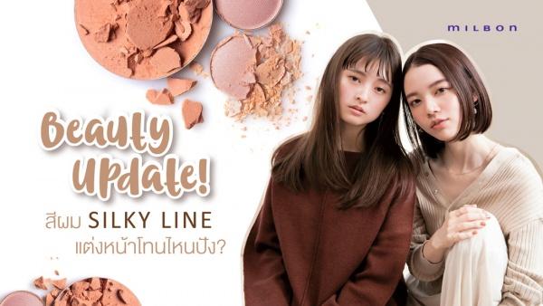 Beauty Update สีผม Silky Line แต่งหน้าแบบไหนปัง!