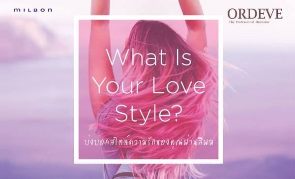 What is Your Love Style? บ่งบอกสไตล์ความรักของคุณผ่านสีผม